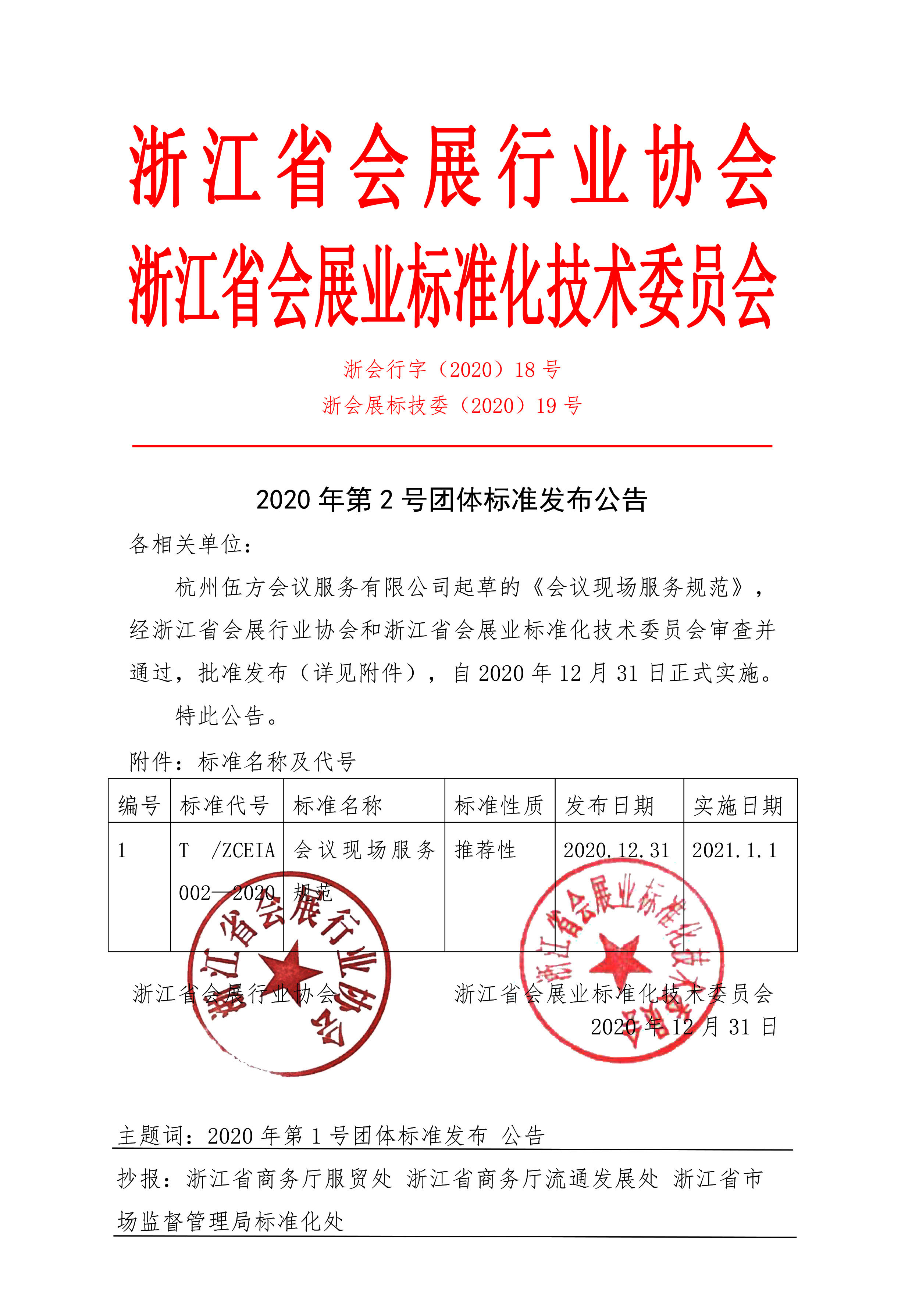 会展团体标准《会议现场服务规范》发布公告