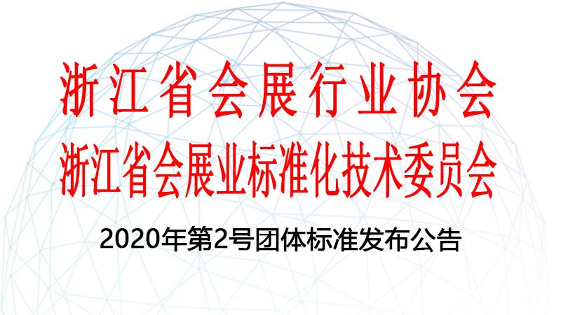 会展团体标准《会议现场服务规范》发布实施