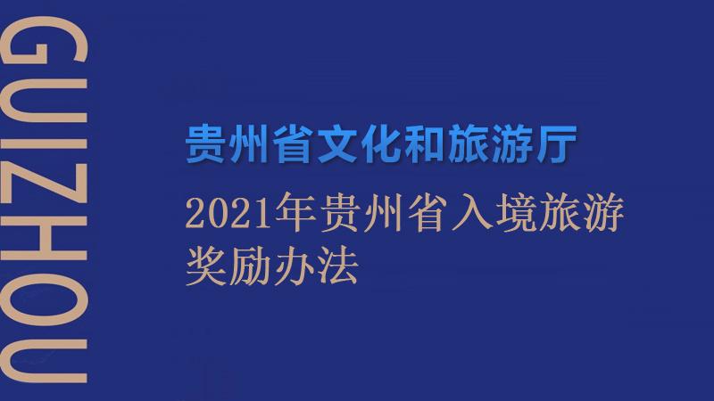 2021年贵州省入境旅游奖励办法