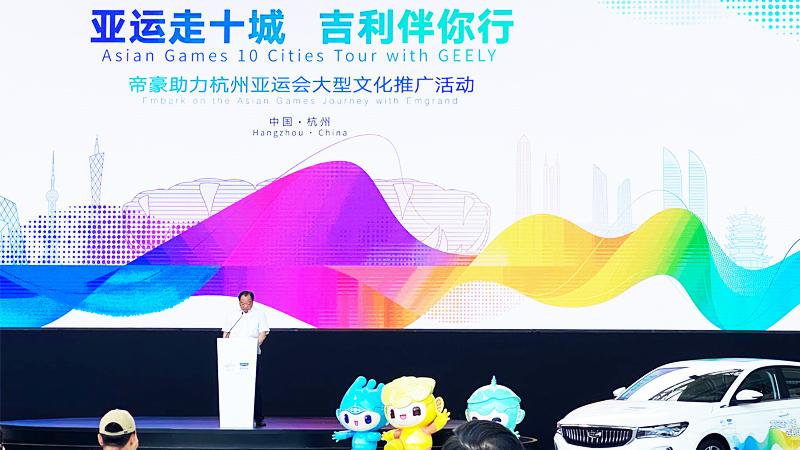 """""""亚运走十城 吉利伴你行""""杭州亚运会文化推广活动启动仪式举行"""