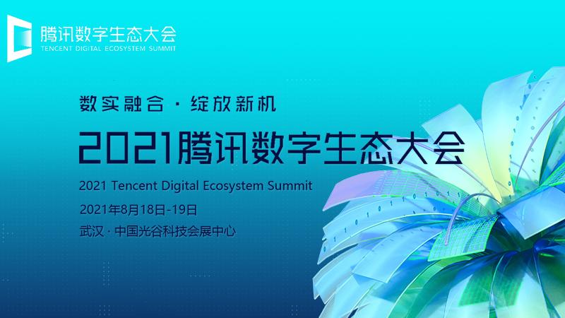 2021腾讯数字生态大会落地武汉 将于8月18日至19日举行