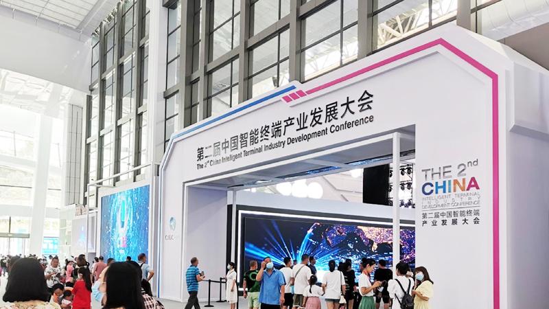 第二届中国智能终端产业发展大会在四川宜宾开幕
