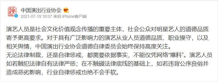吴亦凡事件后中国演出行业协会发声