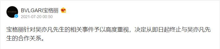 吴亦凡事件后宝格丽微博首度发生