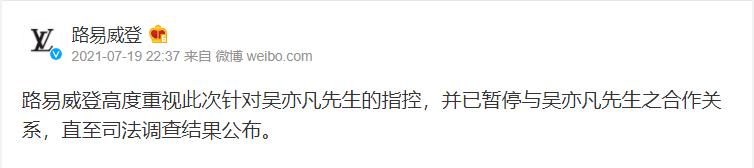 吴亦凡代言品牌路易威登微博声明暂停合作