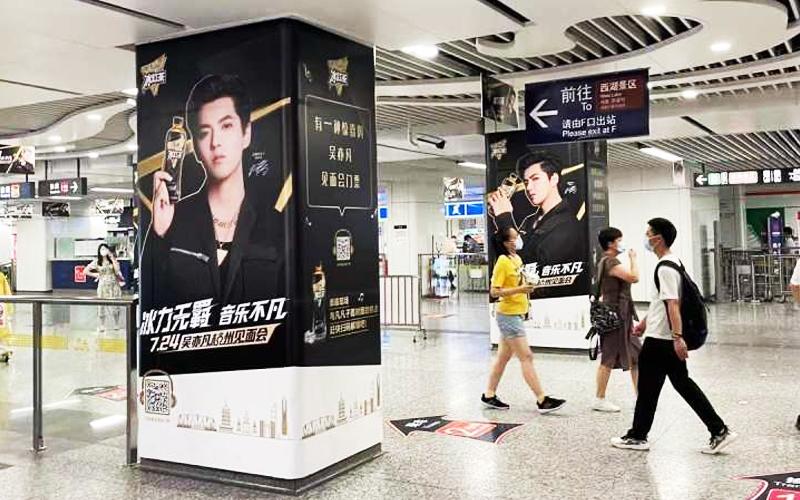 吴亦凡杭州见面会地铁站宣传海报