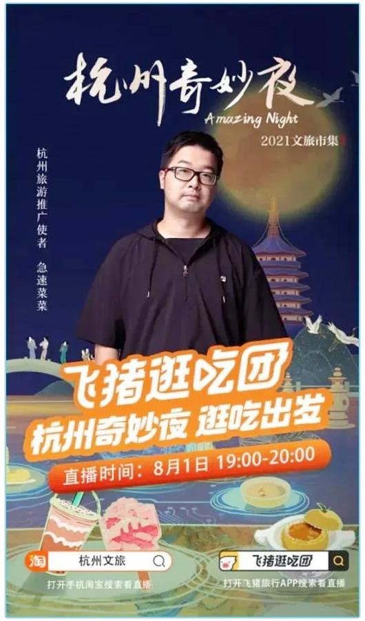杭州旅游推广使者急速菜菜直播