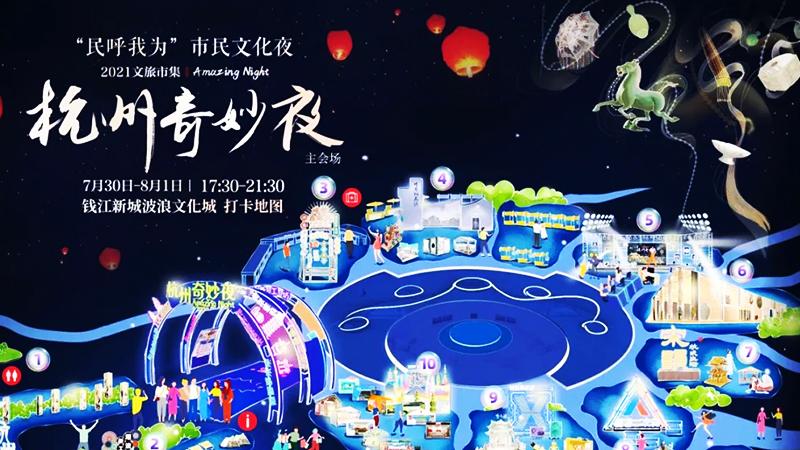 """""""民呼我为""""市民文化夜活动——2021杭州奇妙夜开启"""