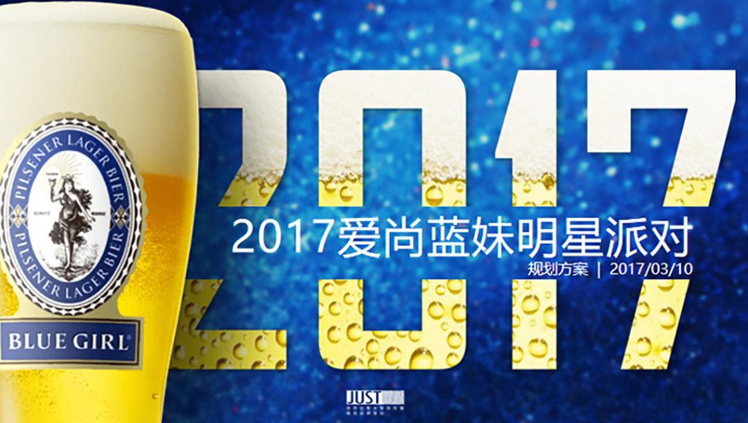 2017爱尚蓝妹明星派对规划方案