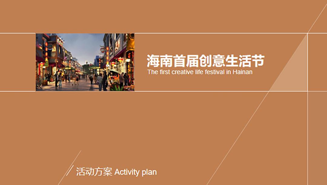 海南首届创意集市生活节活动方案
