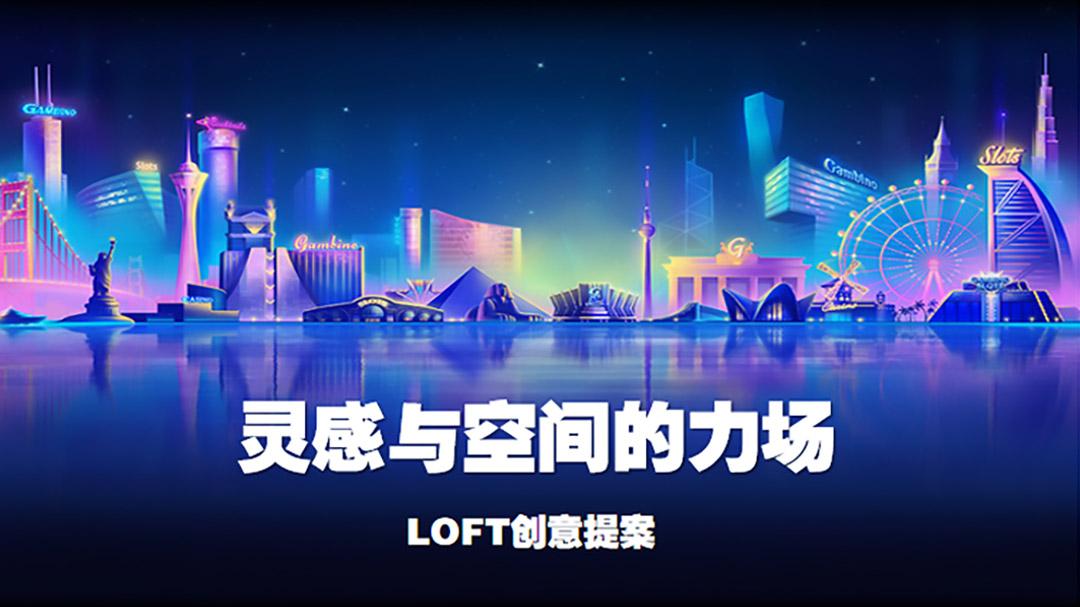 灵感与空间的力场——LOFT公寓宣传创意活动方案