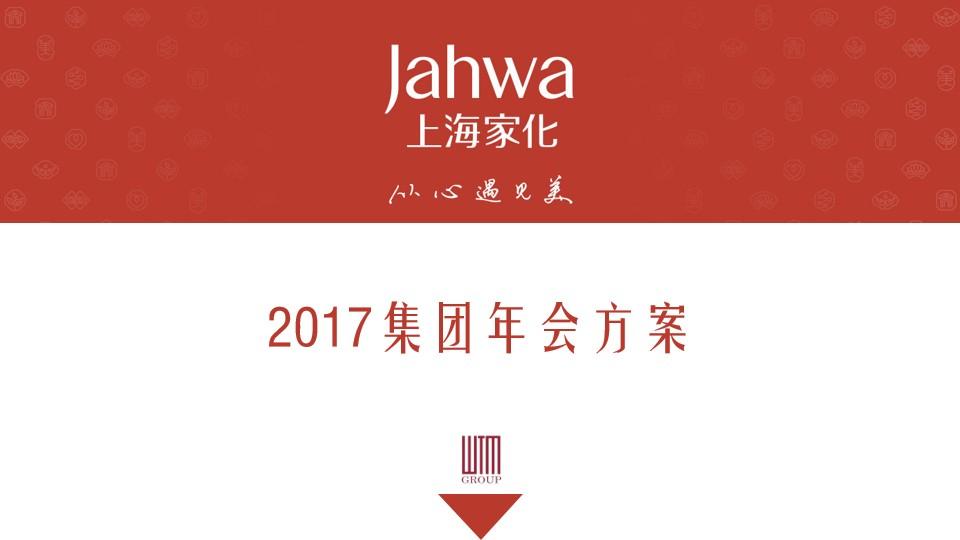 """""""从心遇见美""""2017上海家化集团年会方案"""