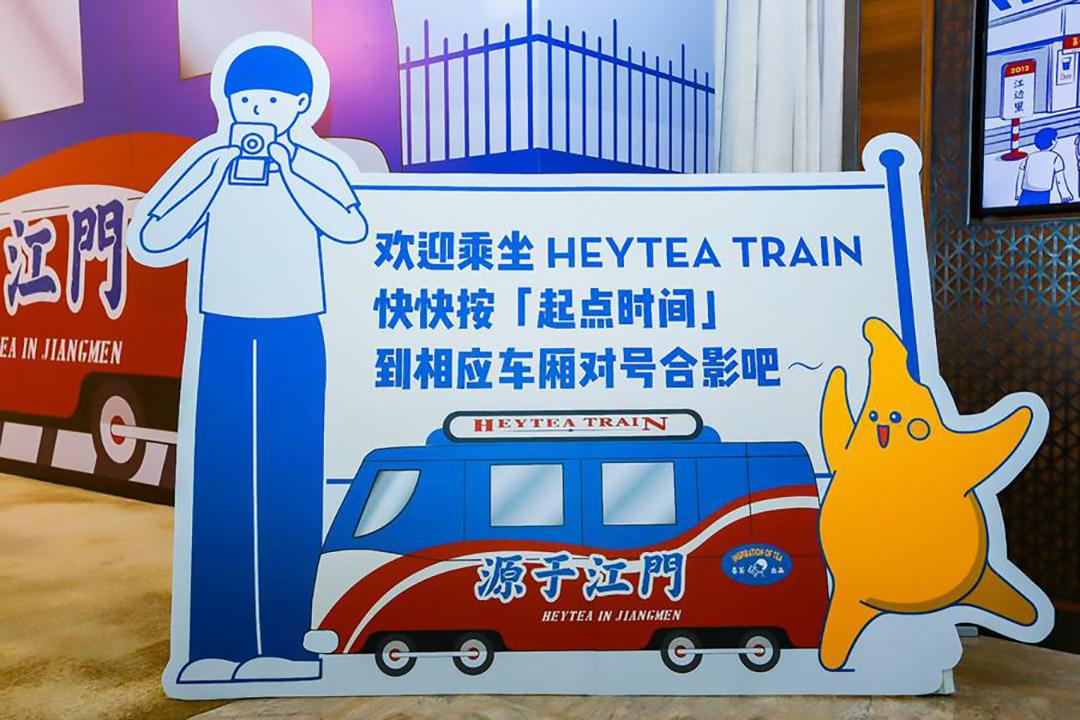 欢迎乘坐喜茶时光列车