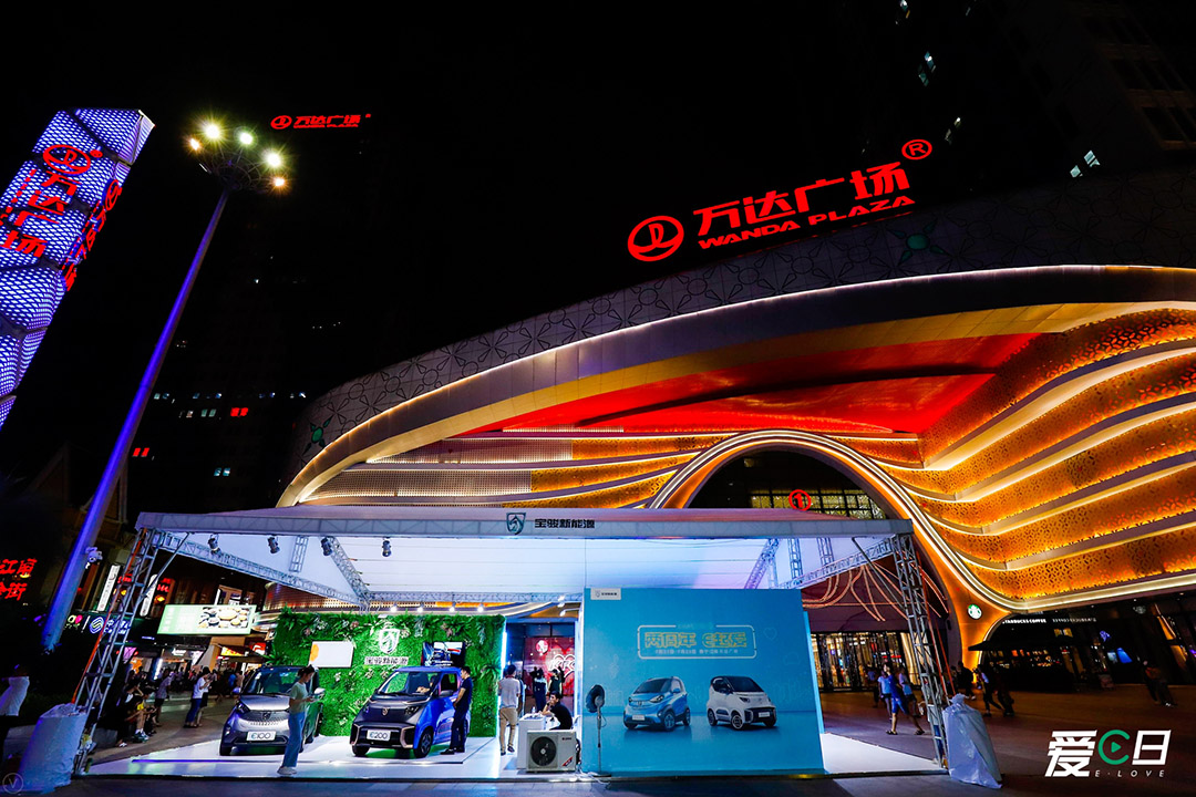 两周年E起爱 宝骏新能源汽车周年庆活动策划方案