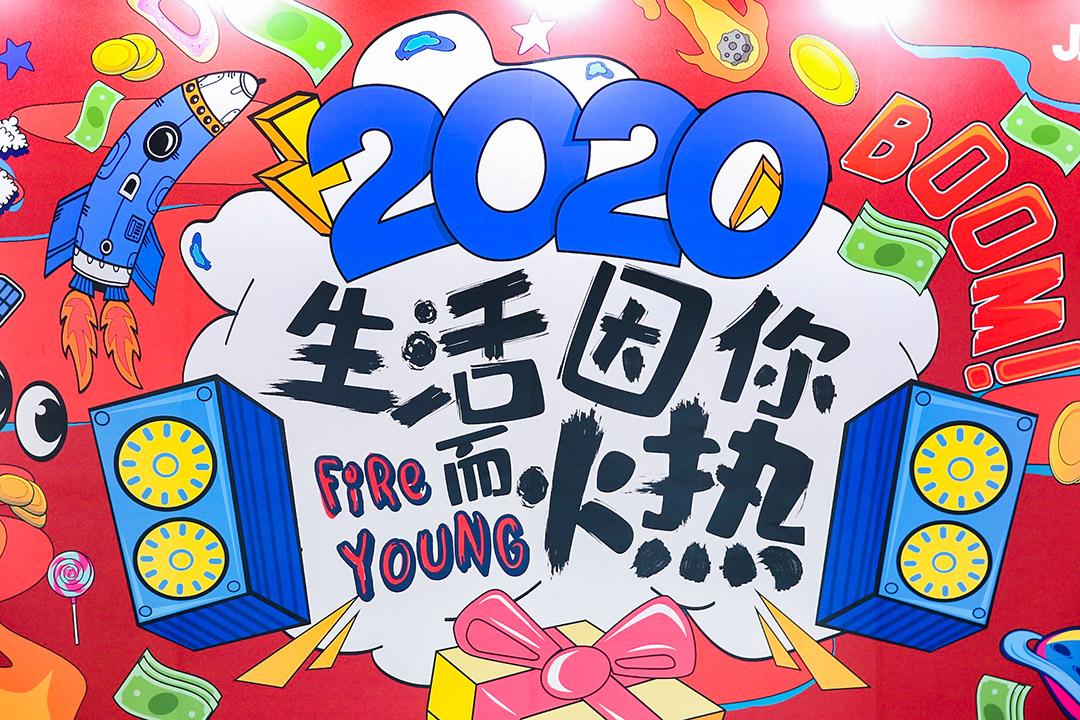 Fire Young.生活因你而火热 2020京东数字科技集团年会策划方案
