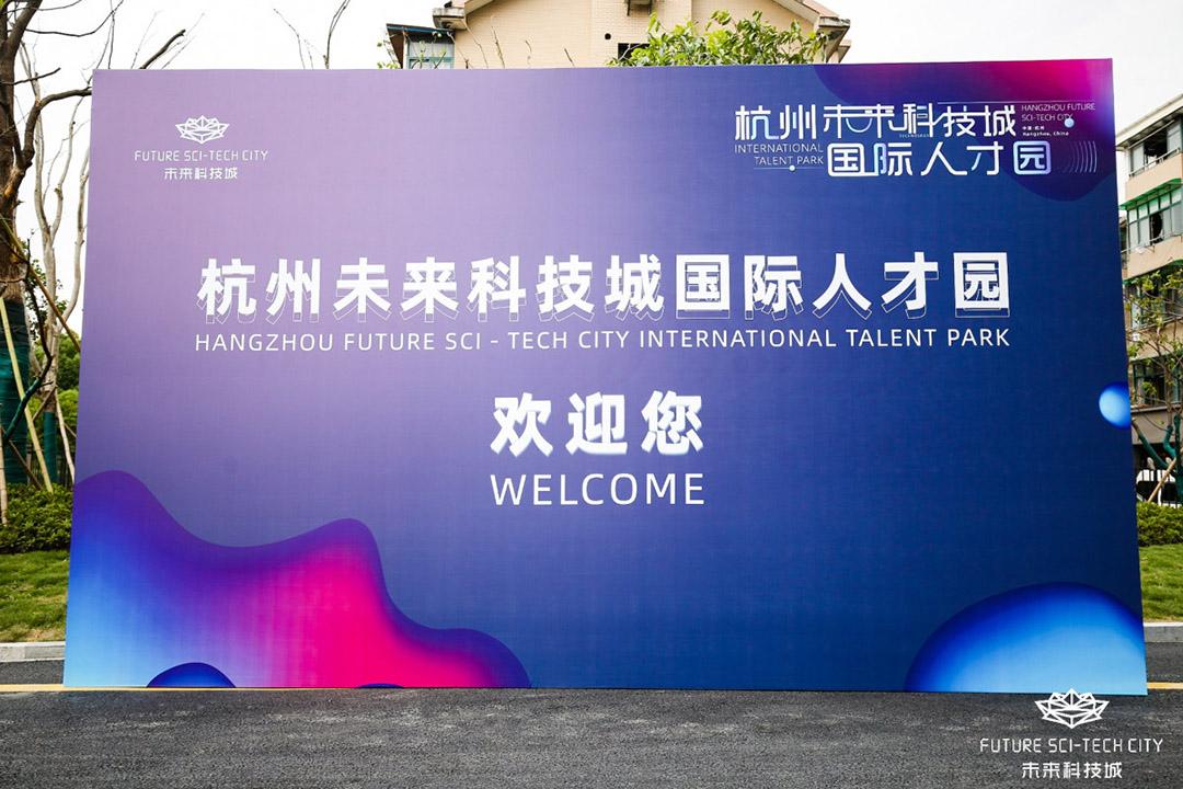 杭州未来科技城国际人才园宣传信息喷绘板