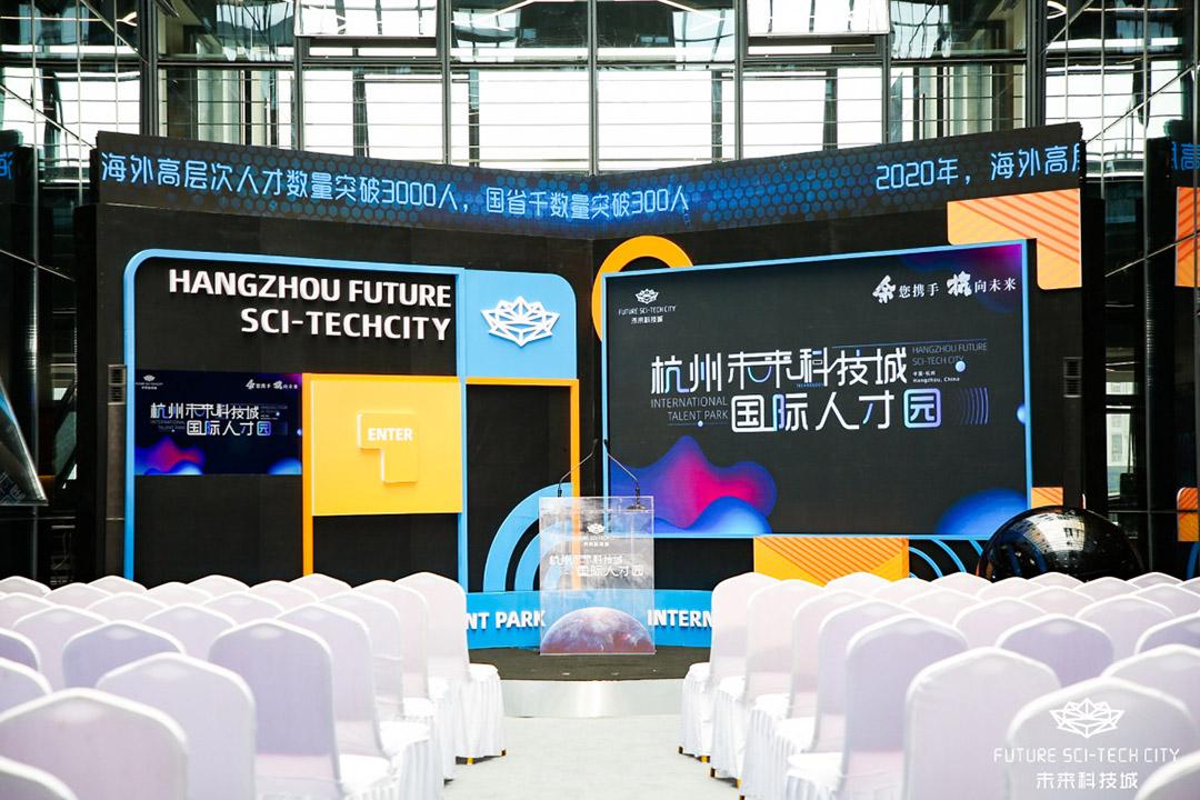 杭州未来科技城国际人才园开园仪式现场布置