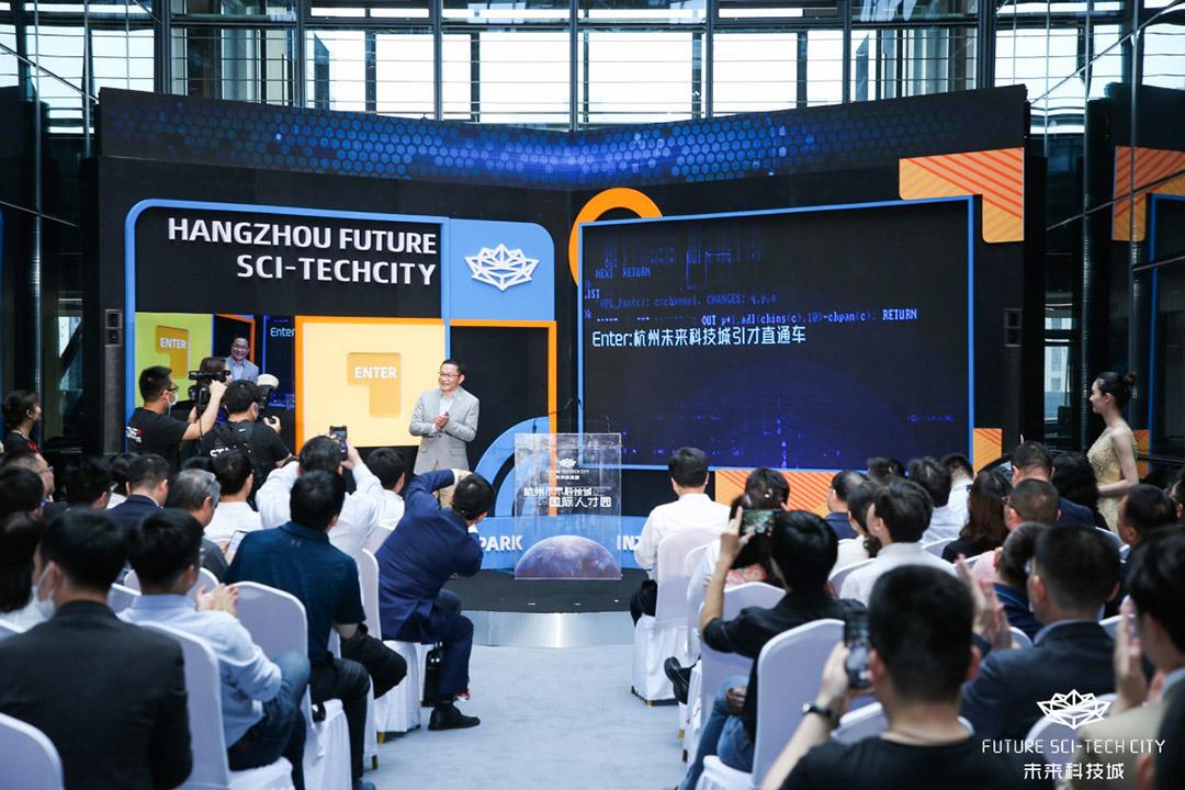 杭州未来科技城引才直通车