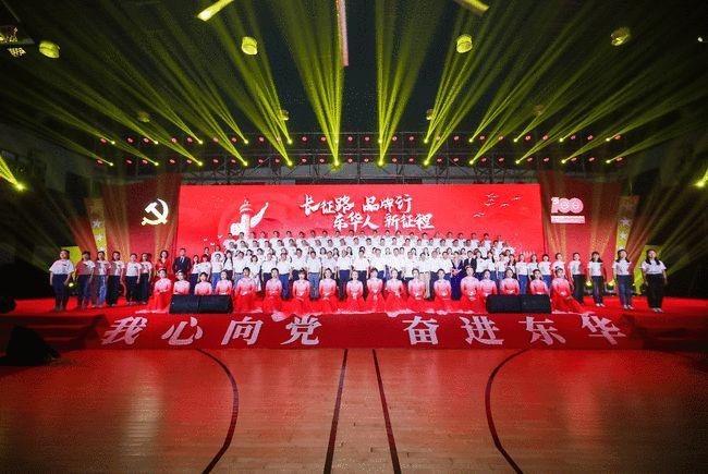 东华汽车主题党日活动-庆祝建党百年晚会