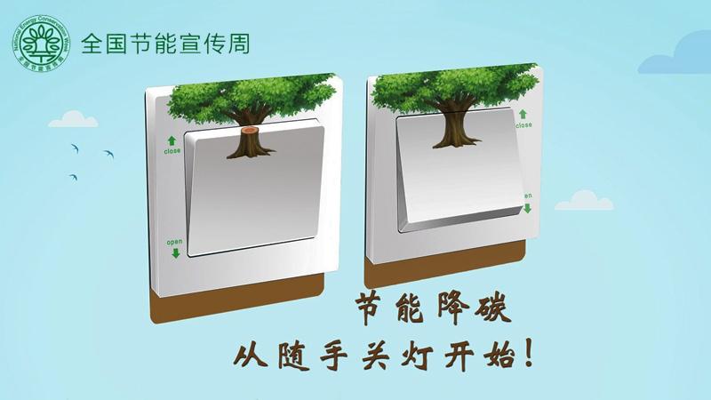 """""""低碳生活 绿建未来""""杭州市公共机构举办2021年节能宣传周活动"""