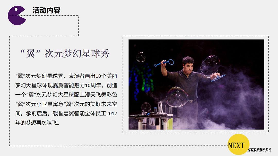 """周年庆活动内容——""""翼""""次元梦幻星球秀"""