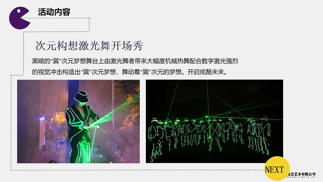 周年庆活动开场秀——次元构想激光舞