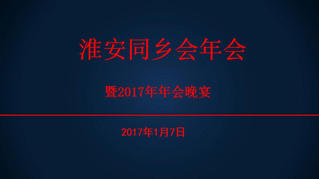 淮安同乡会年会暨2017年年会晚宴活动方案