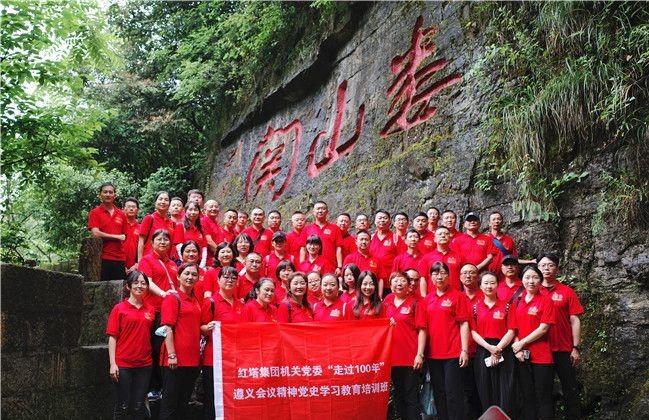红色党建活动-红色游学