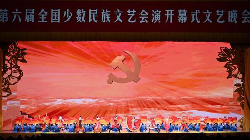 第六届全国少数民族文艺会演开幕式文艺晚会在北京举行