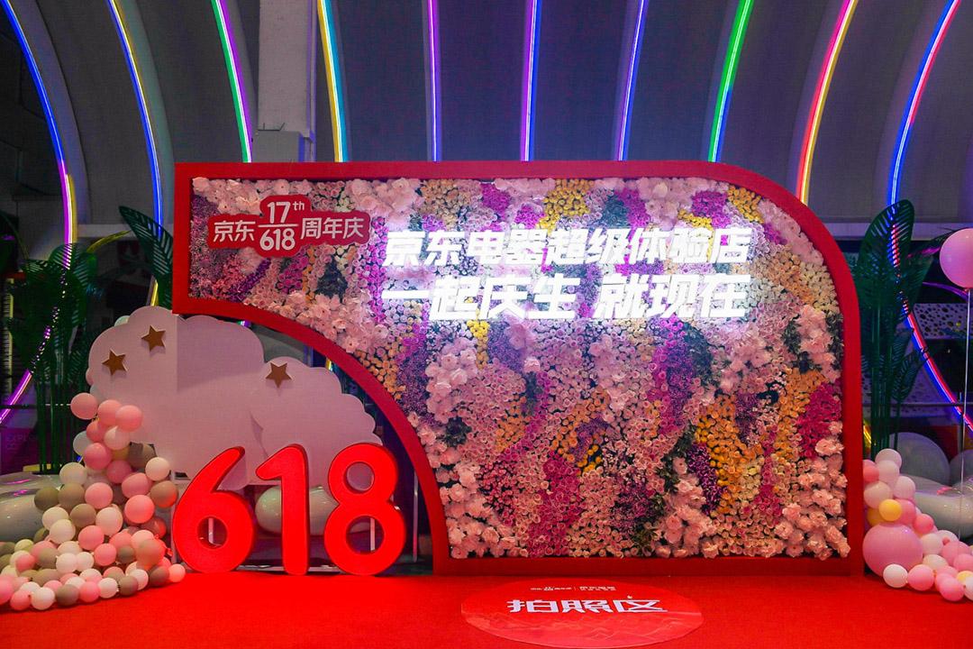 电商巨头京东周年庆流程 京东电器618周年庆活动方案