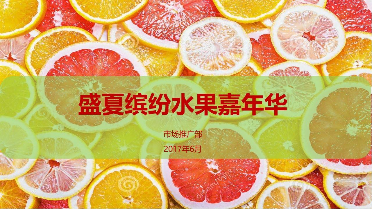 夏日主题活动方案——盛夏缤纷水果嘉年华
